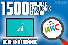100 ссылок с зарубежных сайтов 33 - kwork.ru