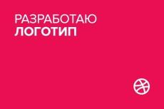 Сделаю оформление страницы Facebook 8 - kwork.ru