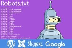SEO - внутренние ошибки сайта 7 - kwork.ru