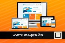 Сверстаю сайт 5 - kwork.ru