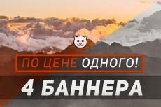 Баннер для сайта за один кворк 55 - kwork.ru
