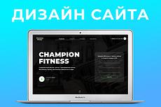 Проектирование и дизайн сайта 27 - kwork.ru