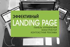Создам сайт под продвижение и контекстную медийную рекламу 10 - kwork.ru