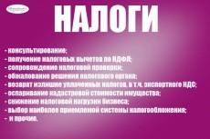 Взыскание задолженности 8 - kwork.ru