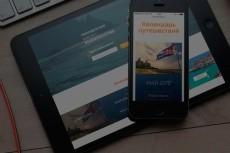 Внесу поправки и доработаю Ваш сайт 25 - kwork.ru