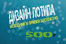 Сделаю логотип для любой компании 30 - kwork.ru