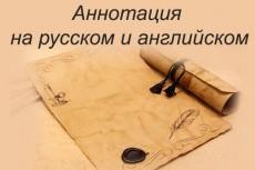 Сделаю перевод текста с английского на русский 5 - kwork.ru