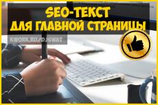 Установлю админку на сайт html 27 - kwork.ru