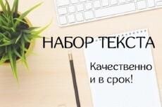 Напишу тексты высокого качества для вашего сайта до 8000 символов 23 - kwork.ru