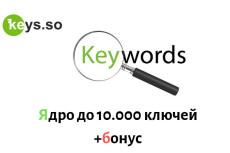 Составляю качественное Семантическое Ядро для Ваших сайтов 30 - kwork.ru