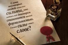 Напишу нужную вам статью 5 - kwork.ru