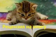 Статья на тему «Как спать, чтобы высыпаться» 6 - kwork.ru