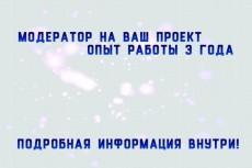 стану активным участником вашего сайта/форума 3 - kwork.ru