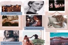 Создам 5 индивидуально оформленных шаблонов для Stories 20 - kwork.ru