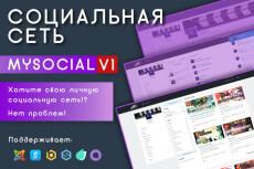 Разработка социальной сети 6 - kwork.ru