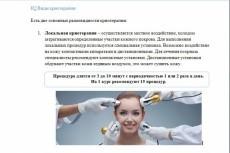 Напишу рекламную статью, обзор, пресс-релиз, текст для рассылки 3 - kwork.ru