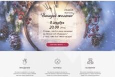 сделаю Новогодние баннеры для вас! 5 - kwork.ru