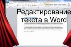 перевод аудио видео записей в текст 4 - kwork.ru