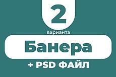 Оформление Группы ВКонтакте. 3 Варианта + PSD исходник 15 - kwork.ru