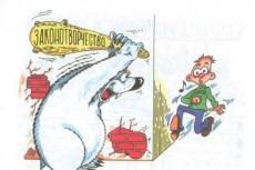 Составлю исковое заявление о взыскании убытков с бывшего руководителя юр. лица 8 - kwork.ru