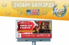 Дизайн билборда 20 - kwork.ru