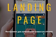 Создам Инсталендинг для Вашего Инстаграма 17 - kwork.ru