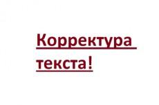 Сделаю электронный набор текста 25 - kwork.ru