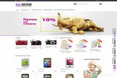 Продам лендинг - Помощь в получении кредитов 34 - kwork.ru