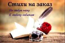 Напишу рерайт 15 - kwork.ru