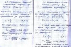 наберу текст 40000 знаков, 20 страниц 3 - kwork.ru