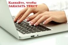 напишу 2 актуальные новости для сайта 6 - kwork.ru