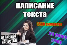 Напишу 5000 символов качественного текста для вашего сайта 19 - kwork.ru