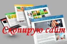 Landing page. Копия, шаблон или разработка уникального 8 - kwork.ru