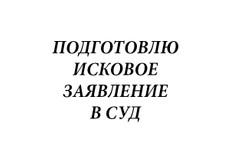 Составление искового заявления 4 - kwork.ru
