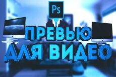Оформлю канал на YouTube 22 - kwork.ru