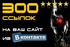 300 репостов видео YouTube из соц. сетей вручную с отчетом 10 - kwork.ru