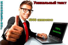 Качественный рерайт 6000 знаков 17 - kwork.ru