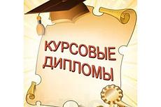 Оформление,доработка дипломных, курсовых работ, рефератов по ГОСТ 7 - kwork.ru