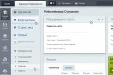 Перенесу сайт на cms 1c bitrix 5 - kwork.ru