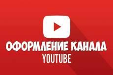 Создам качественную шапку для вашего ютуб канала в 2D и 3D 34 - kwork.ru