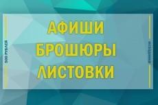 500 рублей разработка дизайна флаера или брошюры 5 - kwork.ru