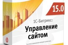 Буду администрировать ваш сайт 3 - kwork.ru