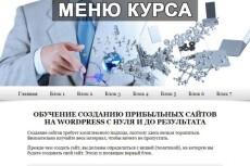 Научу создавать сайты на  WordPress 20 - kwork.ru