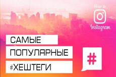 Подберу правильные тематические хештеги для Instagram. Вывод в Тoп 2 - kwork.ru