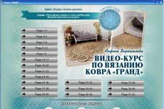 "Видео Курс ""Витраж своими руками"" 9 - kwork.ru"