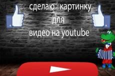 Сделаю супер картинку для вашего видео на youtube 5 - kwork.ru