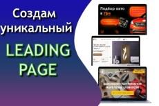 1 экран Landing Page в psd формате 75 - kwork.ru