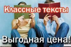 Короткие заметки, анкоры для бирж ссылок 3 - kwork.ru