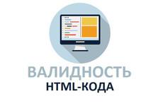 Проверю сайт на наличие фильтров, найду причины пессимизации 6 - kwork.ru