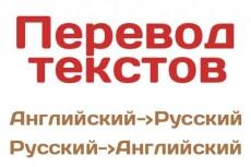Набор и редактирование текстов любого объёма в кратчайшие срок 3 - kwork.ru